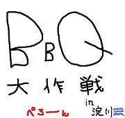 【BBQ大作戦】
