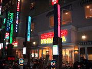 金馬車府中店