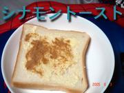 シナモントーストが好きだモン!