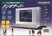 OLYMPUS ラジオサーバー