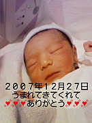 2007年12月27日産まれのママ