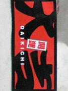焼鳥屋 大吉伊丹北店