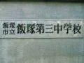 福岡県飯塚市立第三中学校