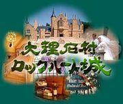 大理石村 ロックハート城