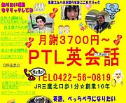 PTL英会話&TOEIC