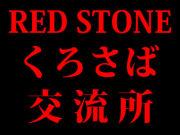 RedStone 黒鯖交流所