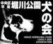 堀川公園犬の会(中央区平尾)