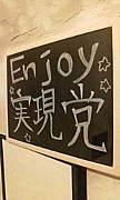 ☆Enjoy実現党☆
