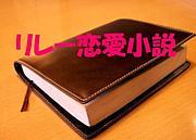 リレー恋愛小説