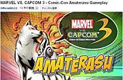 MARVEL VS. CAPCOM 3 アマテラス