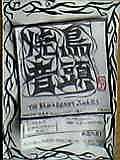 最強の焼鳥屋「松山」
