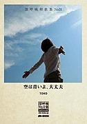 言葉紡ぎ師TOKOさんファンコミュ