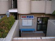 ■理創塾■
