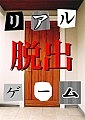 リアル脱出ゲーム【東京】