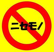 なぜ偽物出品者は大阪が多いの?