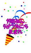 1985年9月14日生まれ