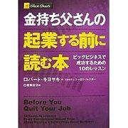 東京ビジネス図書館★読書会