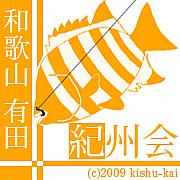 ★☆ 紀州会 ☆★