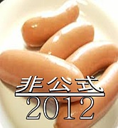 【非公式】創世記2012 イロイロ
