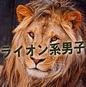 ライオン系男子プロジェクト