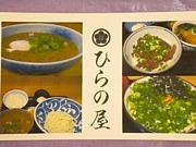 東大阪 ひらの屋★同好会