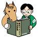 競馬マスコミ用語辞典