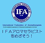 IFAアロマセラピストをめざそう
