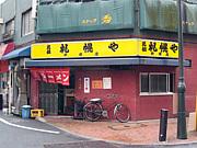 元祖札幌や 新宿店