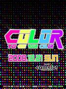 学生団体☆★COLOR★☆