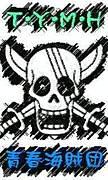 青春海賊団-第二章-
