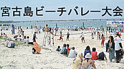☆ビーチバレー宮古島大会☆