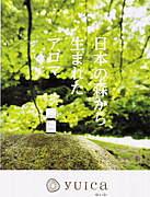 日本の森のアロマ-yuica-