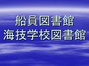 船員図書館・海上技術学校図書館