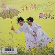 ポピンズ(80年代アイドル)