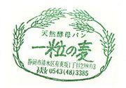 Natural Life Style 一粒の麦