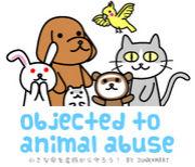 動物虐待反対!BY JUNK*MART