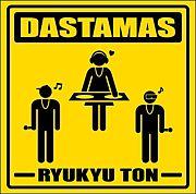 DASTAMAS(ダスタマーズ)