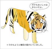 Go to タイガーテンプル