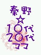 秦野☆10代20代ママ