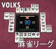 VOLKS麻雀リーグ