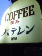 喫茶バテレン