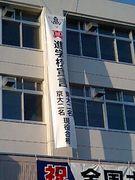 ○2007釧路湖陵卒業●