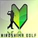 広島ゴルフ初心者の会