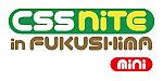 CSS Nite in FUKUSHIMA mini