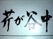 横浜市立「芹が谷中学校」