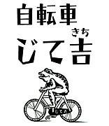 自転車じて吉に集う仲間たち