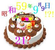 昭和59年9月9日生☺
