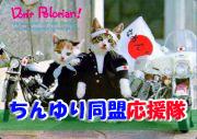 ちんゆり同盟★応援隊