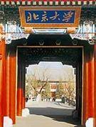 2002年夏北京大学留学組