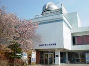 釧路市青少年科学館